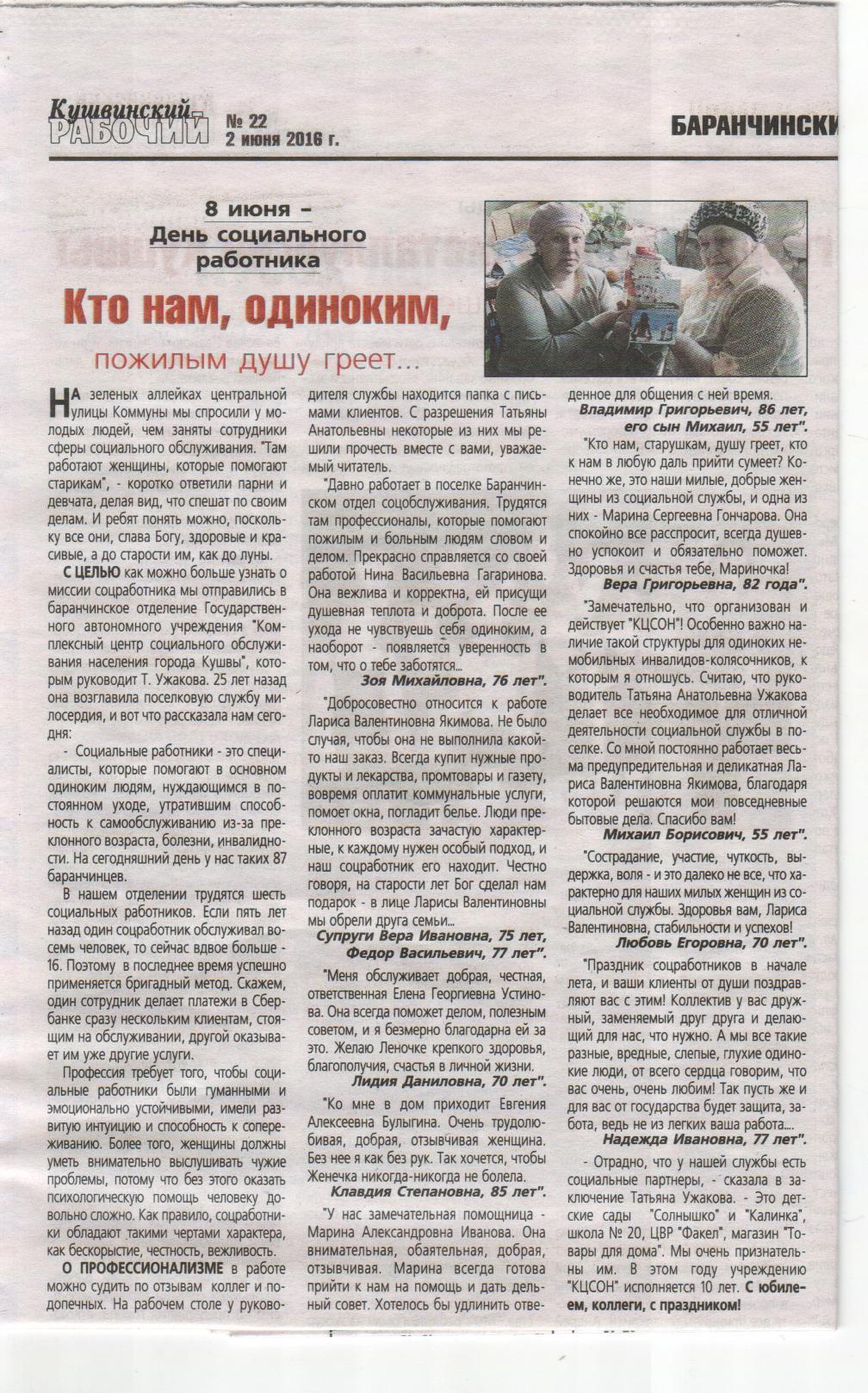 знакомство с сотрудника коллективом в статья газете